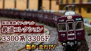 【落成PV‼】鉄道コレクション 阪急電鉄 3300系 3305編成【Nゲージ】