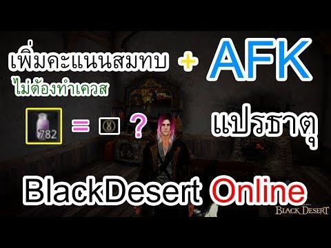 BlackDesert : วิธีปั้มคะแนนสมทบง่ายๆ (ไม่ต้องทำเควส) EP.1 สายแปรธาตุ AFK มือใหม่