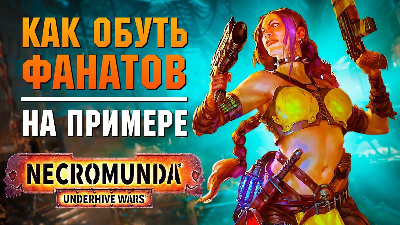 КАК ОБУТЬ ФАНАТОВ: Warhammer - Necromunda: Underhive Wars. Пошаговая стратегия по Вархаммеру.