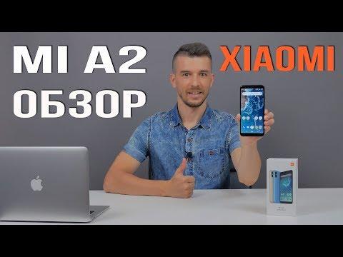 Смартфон Xiaomi Mi A2 обзор - Чистый Android и двойная камера с технологией Super Pixel