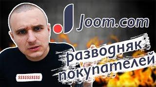 видео Интернет-магазин Joom. Отзывы покупателей, регистрация на сайте.