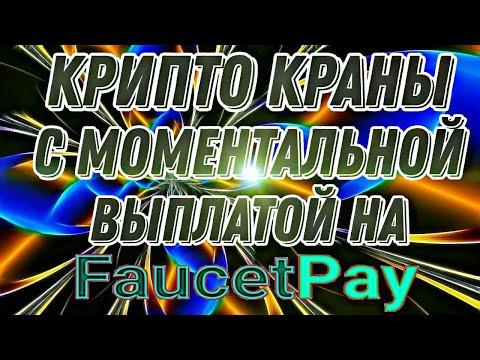 ТОП-10 Крипто Краны с моментальной выплатой на FaucetPay! Заработок без вложений!