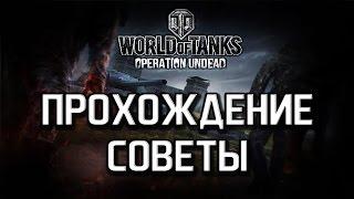 Гайд по World of Tanks: Operation Undead. Прохождение