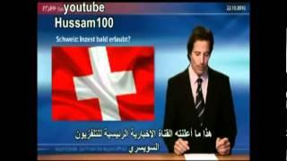 سويسرا تبيح زنا المحارم