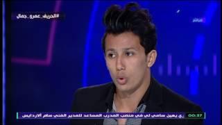 الحريف - عمرو جمال