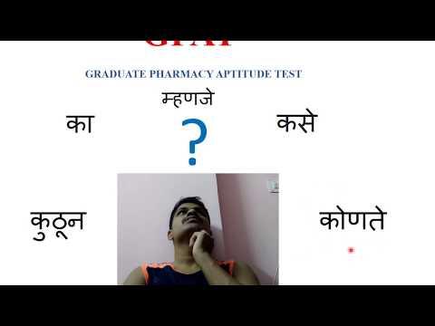 GPAT -- म्हणजे ? का ? कसे ? कुठून ? कोणते ? from YouTube · Duration:  14 minutes 54 seconds