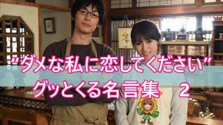 2016年最新ドラマ 深田恭子主演「ダメな私に恋してください」より 早く...