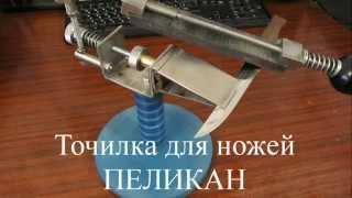 Точилка ПЕЛИКАН