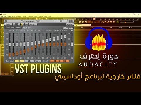 مجموعة رائعة من الفلاتر الخارجية لبرنامج أوداسيتي   Audacity VST Plugins