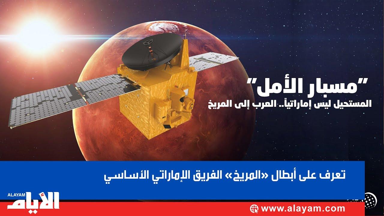 تعرف على أبطال «المريخ» الفريق الإماراتي الأساسي