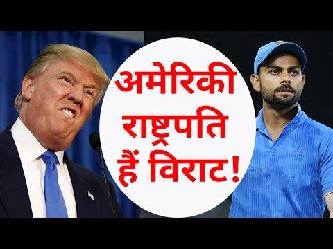 किसने कहा कि American President हैं Indian Captain Virat Kohli