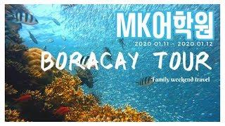 필리핀어학연수가서 보라카이여행을 간다
