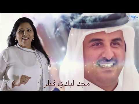 Hail My Qatar - Qatar National Day Song 2017..Salute to the Emir!!! Sheikh Tamim bin Hamad Al Thani!