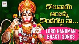 Koluvaaye Anjanna Kondagattu Naa Song | Lord Hanuman Bhakti Songs 2020 | Jadala Ramesh Songs