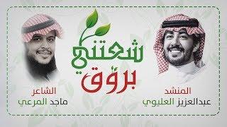 عبدالعزيز العليوي - شعتني بروق ( 2020 )