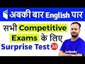 7:00 PM - English for All Competitive Exams by Sanjeev Sir | Surprise Test