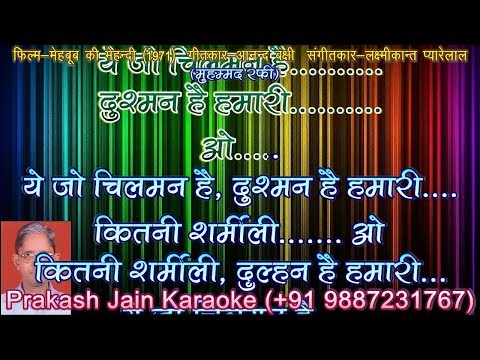 Ye Jo Chilman Hai Dushman Hai Hamari (3 Stanzas) Karaoke With Hindi Lyrics (By Prakash Jain)