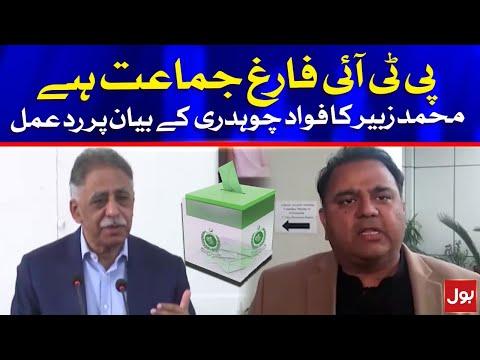 Muhammad Zubair criticises PTI Government on Karachi NA 249 Election