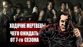 Ходячие Мертвецы. Чего ожидать от 7-го сезона, по версии комикса. (Обзор Сериала)