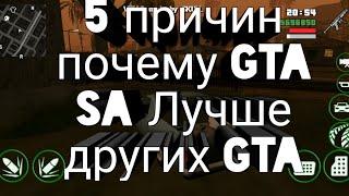 5 Причин почему GTA SAN ANDREAS Лучше других GTA