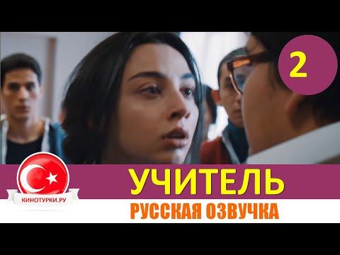 Учитель 2 серия на русском языке [Фрагмент №1]