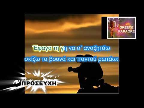 ΠΡΟΣΕΥΧΗ GREECE KARAOKE