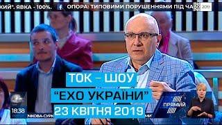 """Ток-шоу """"Ехо України"""" від 23 квітня 2019 року"""
