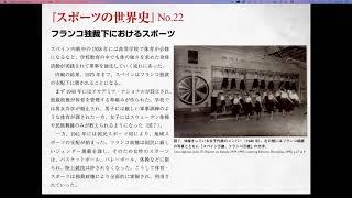 フランコ独裁下におけるスポーツ(スポーツの世界史22)