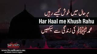 Har Haal me Khush Kaise Rahen Muhammadﷺ ki life se Sikho || IslamSearch