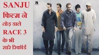 Sanju Movie Review | Sanju Public Review | Ranbir Kapoor | Sanju Full Movie