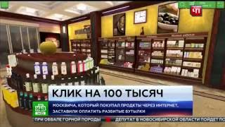 Клик на 100 тысяч рублей