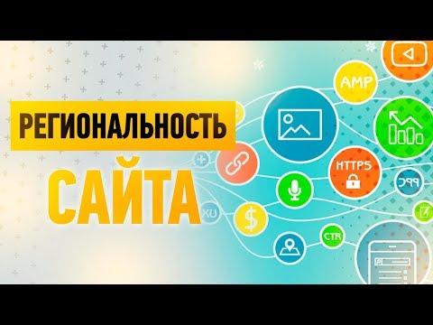 Регион сайта  - Как задать региональность в Яндексе?