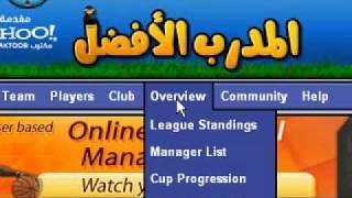 ofm best tactics 14 won المدرب الافضل افضل تشكيلة ofm best tactics