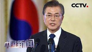 [中国新闻] 文在寅:韩美同盟对无核化对话至关重要 | CCTV中文国际