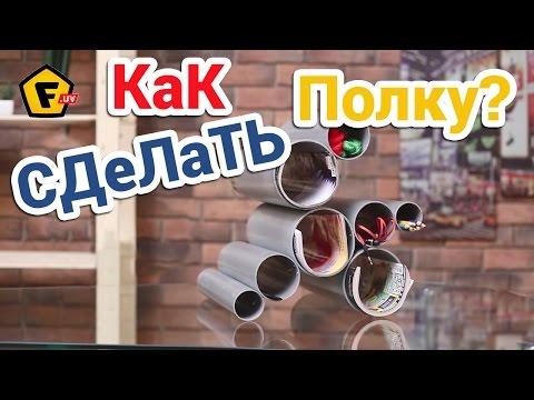 видео: ПОЛКА ДЛЯ ГАЗЕТ И ЖУРНАЛОВ СВОИМИ РУКАМИ