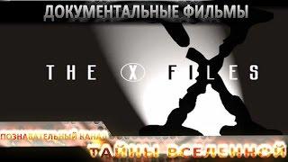 Сериал Секретные материалы онлайн._Украинский синдром