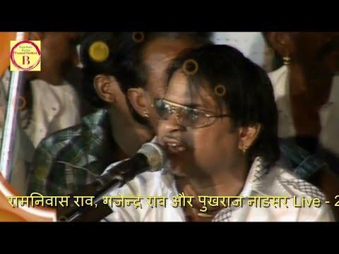 Rajasthani Bhajan 2017★Ramniwas Rao★गजेन्द्र★Last Live Video Full HD★रामनिवास राव★आओ मारा सांवरिया