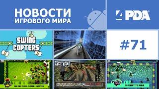 Новости игрового мира Android - выпуск 71 [Android игры]