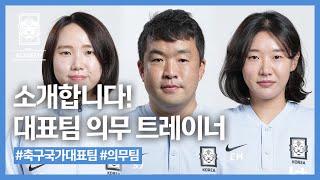 [축구직업소개소] 축구국가대표팀 의무트레이너   김은혜…