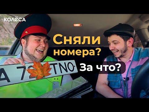 """Сняли номера? За что? // Молодец, """"Колёса"""", молодец! // Таксист Русик на Kolesa.kz"""
