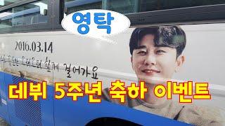 영탁 데뷔5주년 축하팬들의 서울 시내버스 배너 이벤트~…