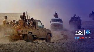 معارك مأرب والأزمة في اليمن   وراء الحدث - 2021.06.27
