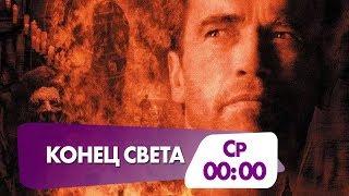 """Фильм ужасов """"Конец света"""" сегодня в полночь!"""