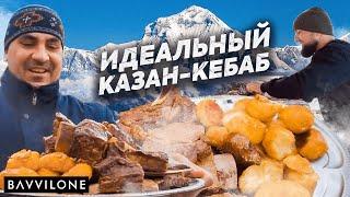 КАЗАН МЯСО и КАРТОШКА Узбекское блюдо КАЗАН КЕБАБ Рецепт от Серго