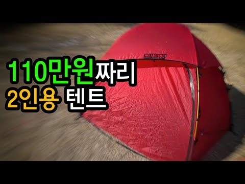 110만원짜리 2인용 텐트 │ 비싼값 할까? │ 힐