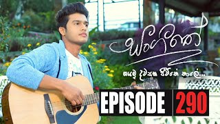 Sangeethe   Episode 290 20th March 2020 Thumbnail