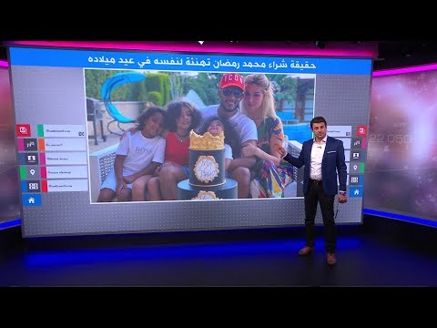 هل اشترى محمد رمضان تهنئة عيد ميلاده من نجم لاكاسا دي بابيل؟  - نشر قبل 47 دقيقة