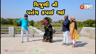 Vijuli Ni Patang Kapai Gay   Gujarati Comedy   One Media