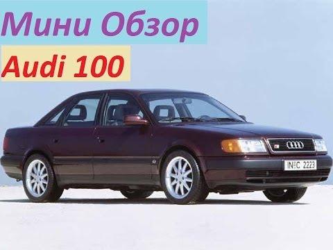 Мини обзор Audi 100 1991г.в (АУДИ)