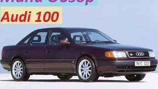 Мини обзор Audi 100 1991г.в (АУДИ)(Привет уважаемые зрители моего канала, сегодня я хотел вам показать альтернативу русскому автомобилю по..., 2014-02-20T12:47:56.000Z)